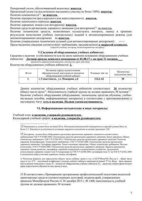 Акт обследования учебно-материальной базы автошколы АВТОЛЕДИ (Восстановлен)-07