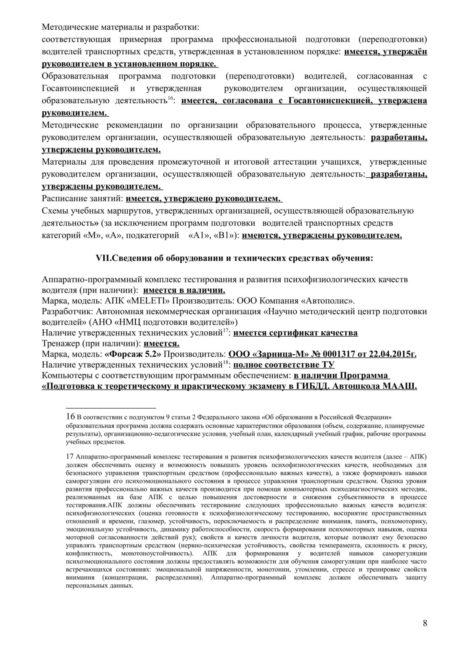 Акт обследования учебно-материальной базы автошколы АВТОЛЕДИ (Восстановлен)-08