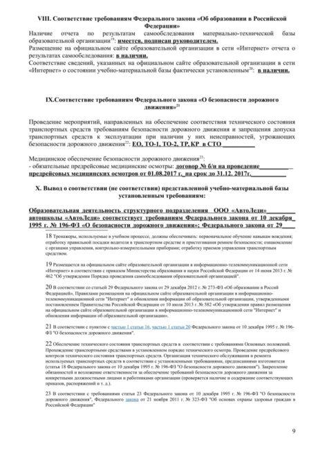 Акт обследования учебно-материальной базы автошколы АВТОЛЕДИ (Восстановлен)-09
