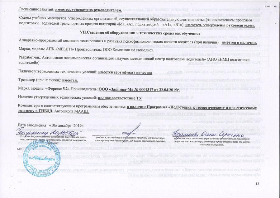 послед.стр. с подписью