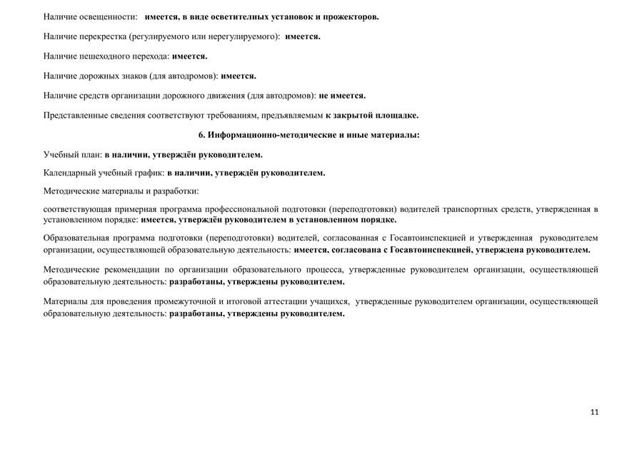 1.Справка о мат-мех-11