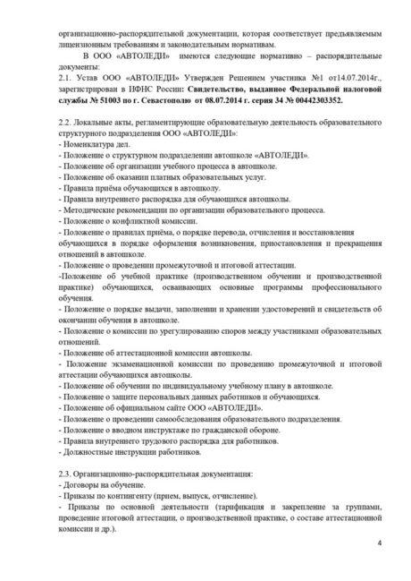 3. Отчё самообследования автошколы_page-0004