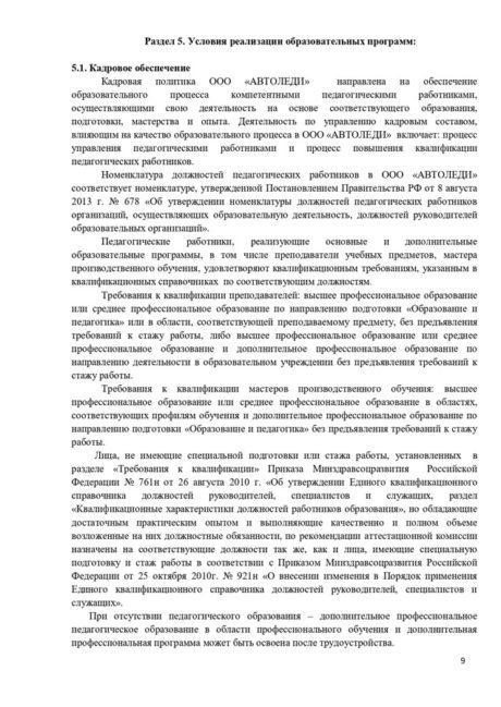 3. Отчё самообследования автошколы_page-0009