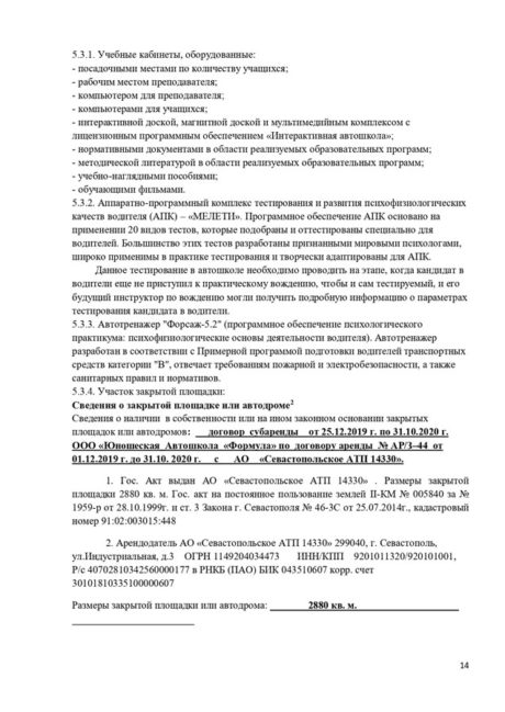 3. Отчё самообследования автошколы_page-0014
