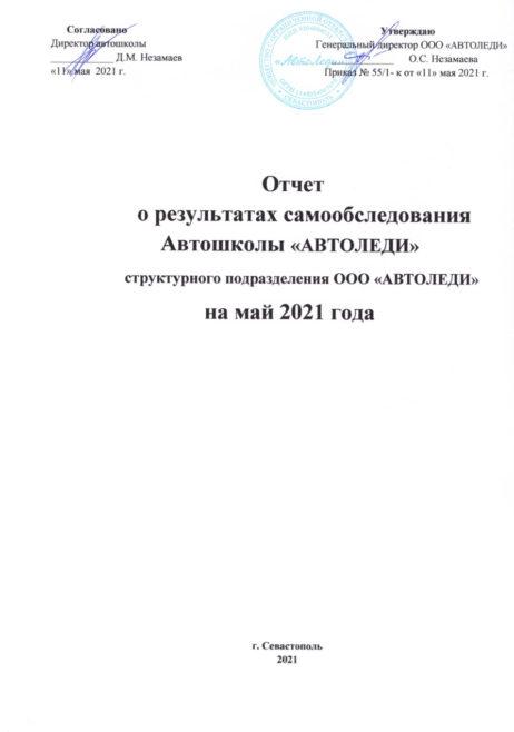 otch_sam_11.05-1